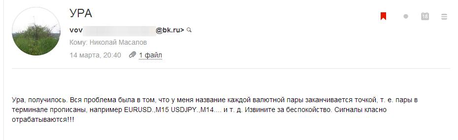 Владимир о BlizzardSDR
