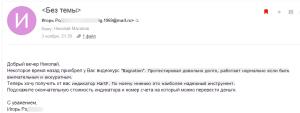 Игорь Ро письмо