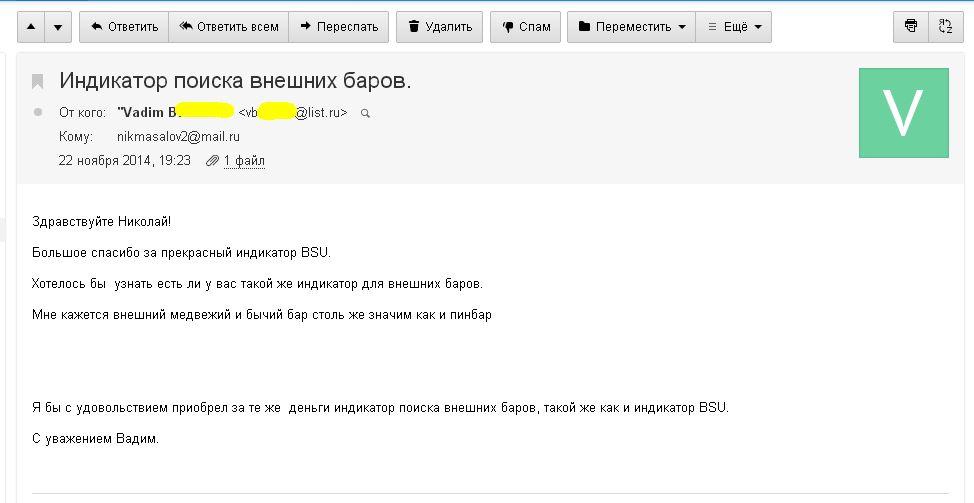 Вадим о BSU 22.10.14