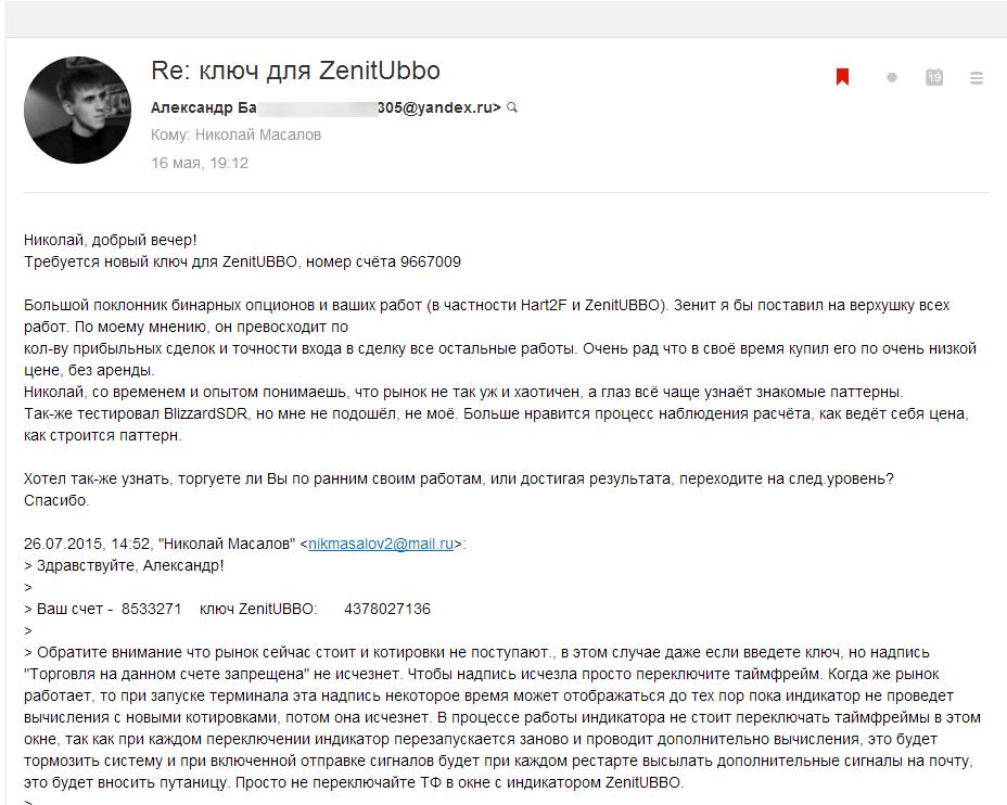 Александр о ZenitUBBO и Hart2F