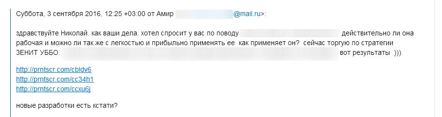 Амир о ZenitUBBO