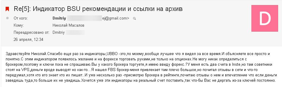 Дмитрий о ZenitUBBO 26.04.15