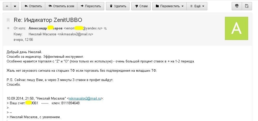 Отзыв Александра Базарова о ZenitUBBO