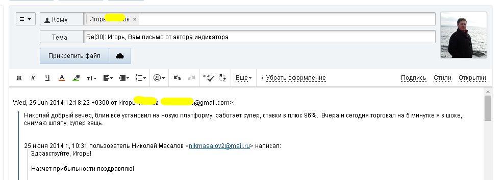Отзыв от Игоря 96 процентов прибыльность 25.06.14 по ZenitUBBO