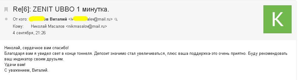Отзыв о ZenitUBBO от Виталия 04.09.14