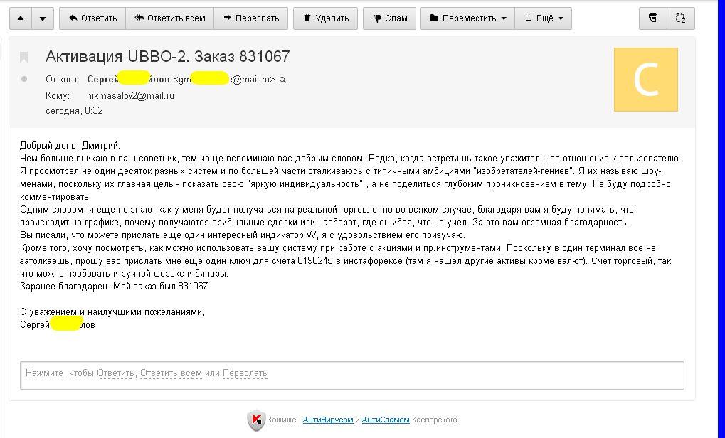 Сергей о ZenitUBBO 28.09.2014