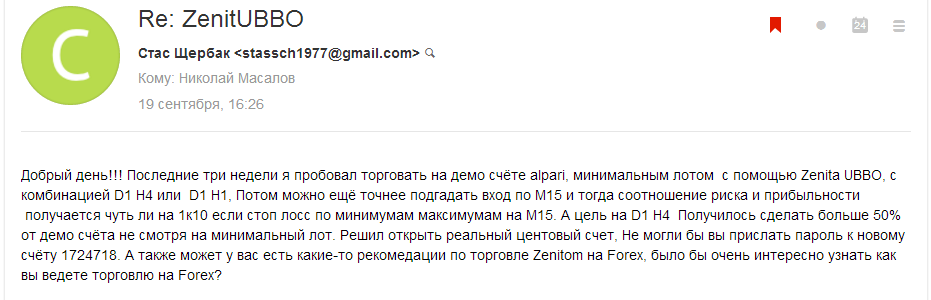 Стас о ZenitUBBO 19.09.16