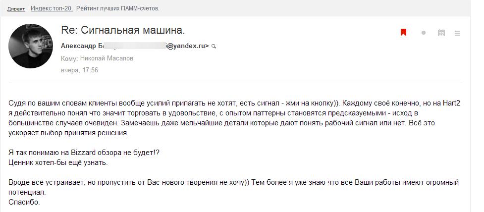 Александр о моих индикаторах 21.11.15