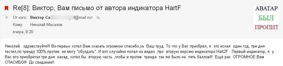 Виктор о Hart2F 02.05.15
