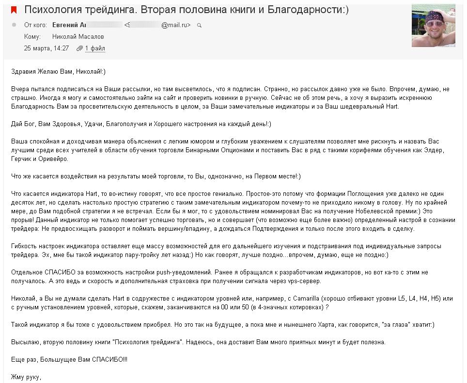 Евгений о HartF 25 марта