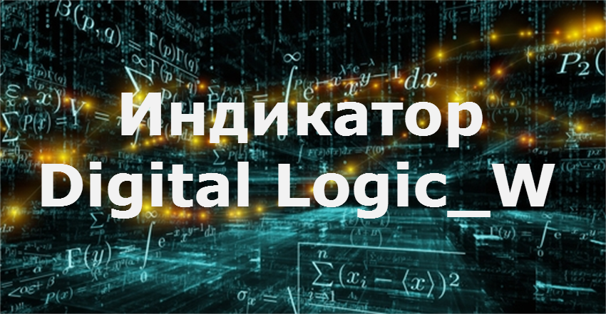 Картинка Digital Logik_W